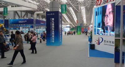 Inovacijski sajam Kina2016